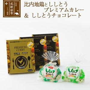 【ふるさと納税】 比内地鶏とししとうプレミアムカレー&ししとうチョコレート