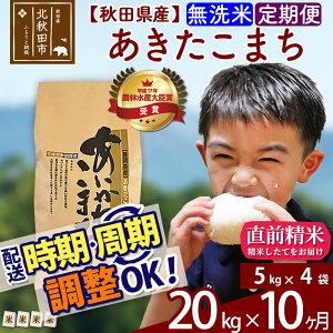 【ふるさと納税】 《定期便10ヶ月》 【無洗米】 秋田県産 合川地区限定 あきたこまち 20kg(5kg×4袋)×10回 あいかわこまち 農家直送 10回 10か月 10ヵ月 10カ月 10ケ月