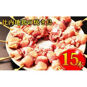 【ふるさと納税】秋田県産比内地鶏の焼き鳥15本(5本×3パック) 【お肉・鶏肉・ムネ】