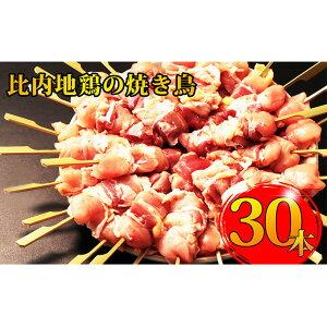 【ふるさと納税】秋田県産比内地鶏の焼き鳥30本セット(5本×6袋)(やきとり 焼鳥 人気 冷凍) 【お肉・鶏肉・やきとり・詰め合わせ・セット】