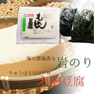 【ふるさと納税】岩海苔と豆腐セット(岩のり 豆腐 国産) 【海苔・のり・とうふ】
