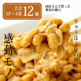 【ふるさと納税】美味しい大豆で作った秋田の納豆(4P×4袋計16個) 【豆類・大豆】