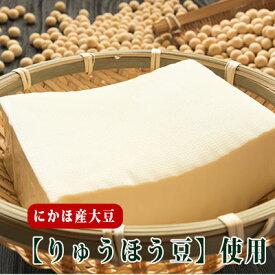 【ふるさと納税】国産大豆と伏流水で作られた豆腐セット(木綿・よせ計3パック) 【とうふ】