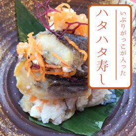 【ふるさと納税】いぶりがっこが入ったハタハタ寿し400g(80g×5個 はたはた おつまみ) 【魚貝類・加工食品・惣菜・レトルト・魚貝類】