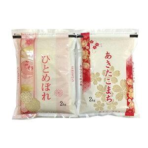 【ふるさと納税】秋田のお米食べ比べセット4kg(あきたこまち&ひとめぼれ各2kg) 【お米・ひとめぼれ・あきたこまち】