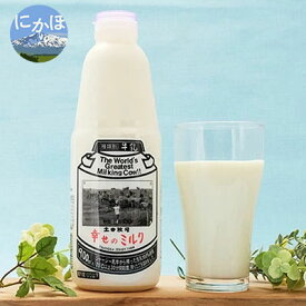 【ふるさと納税】土田牧場 幸せのミルク(ジャージー 牛乳)900ml×1本 (健康 栄養豊富) 【牛乳 3000円】