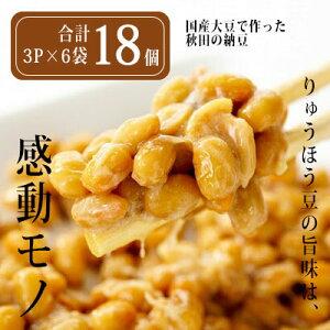 【ふるさと納税】美味しい大豆で作った秋田の納豆(4P×6袋計24個・冷凍可) 【納豆・大豆・豆】