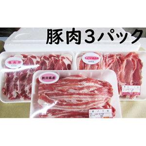【ふるさと納税】豚肉(バラ 肩ロース ロース)の定期便1.3kg×3ヵ月(豚バラ 豚しゃぶ 豚ロース 定期便 小分け)定期便・3ヶ月・3カ月・3か月・豚肉・バラ・お肉・ロース 【定期便・豚肉・