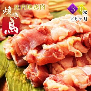 【ふるさと納税】比内地鶏 焼き鳥の定期便(30本×6ヵ月)(焼鳥 6ヶ月 もも肉 むね肉) 【定期便・鶏肉焼き鳥・やきとり】