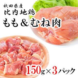 【ふるさと納税】秋田県産の比内地鶏450g(150g×3袋・味付けなし)(鶏肉 もも ムネ 小分け) 【お肉・鶏肉・ムネ・お肉・牛肉・モモ】