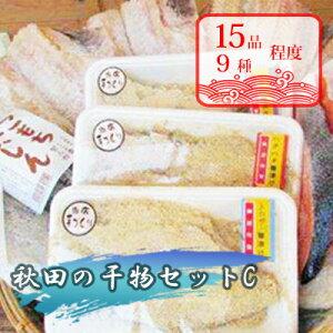 【ふるさと納税】秋田の干物セットC(12種+漬魚3種 セット 人気 詰合せ 詰め合わせ さば カレイ 鮭) 【サーモン・鮭・魚貝類・干物・一夜干し】