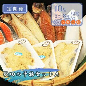 【ふるさと納税】秋田の干物定期便(5〜8種入り)×6ヵ月(セット 人気 詰合せ 詰め合わせ さば カレイ 鮭) 【定期便・サーモン・鮭・魚貝類・干物】