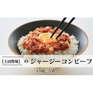 【ふるさと納税】ジャージーコンビーフ 150g×5袋 【肉の加工品・コンビーフ・ジャージー牛】