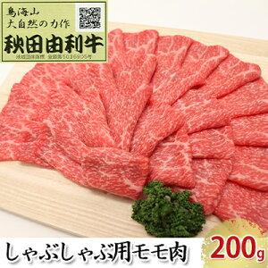 【ふるさと納税】秋田由利牛 しゃぶしゃぶ用 モモ肉 200g 【モモ・牛肉/しゃぶしゃぶ】