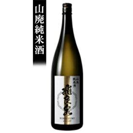 【ふるさと納税】飛良泉 山廃純米酒1.8L(日本酒 秋田) 【お酒・日本酒・純米酒】