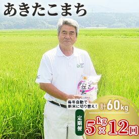 【ふるさと納税】5kg×12ヵ月!秋田県産あきたこまち [ 土づくり実証米 定期便 5kg 60kg 12ヶ月 ] 【定期便・お米・5kg・12ヵ月・12か月・12回・1年】