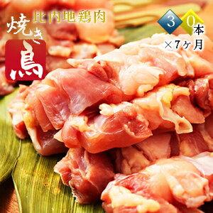 【ふるさと納税】秋田県産比内地鶏肉 焼き鳥の定期便(30本×7ヵ月)(焼鳥 7ヶ月 もも肉 むね肉) 【定期便・やきとり】