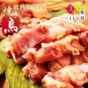 【ふるさと納税】秋田県産比内地鶏肉 焼き鳥の定期便(30本×11ヵ月)(焼鳥 11ヶ月 もも肉 むね肉) 【定期便・やきとり】