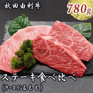 【ふるさと納税】秋田由利牛 サーロインステーキ&ももステーキセット 3枚 計780g(和牛 牛肉 赤身 食べ比べ) 【牛肉・サーロイン・モモ・サーロインステーキ・ももステーキ・ステーキ