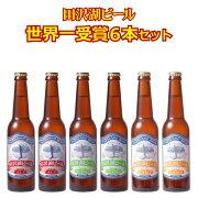 【ふるさと納税】田沢湖ビール受賞6本セット