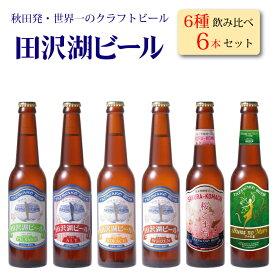 【ふるさと納税】田沢湖ビール6種飲み比べ 6本セット 【お酒・ビール】