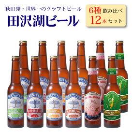 【ふるさと納税】田沢湖ビール6種飲み比べ 12本セット 【お酒・ビール】