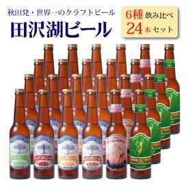 【ふるさと納税】田沢湖ビール6種飲み比べ 24本セット 【お酒・ビール・飲み比べ】
