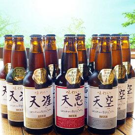 【ふるさと納税】全国酒類コンクール第1位受賞ビール 12本セット 【お酒・ビール・クラフトビール】