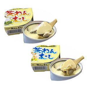【ふるさと納税】比内地鶏・海鮮茶わんむし10缶セット 【加工食品・缶詰・茶碗蒸し・レトルト】