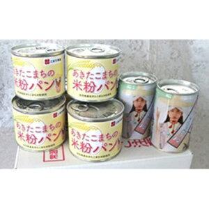 【ふるさと納税】こまちがゆ4缶、あきたこまちの米粉パン6缶セット 【お米・おかゆ・レトルト】
