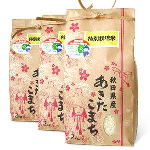 【ふるさと納税】高橋の特別栽培米 2kg×3袋 【お米・あきたこまち・精米】