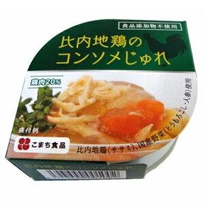 【ふるさと納税】比内地鶏のコンソメじゅれ 8缶セット 【缶詰・レトルト】