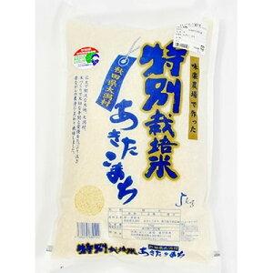 【ふるさと納税】大潟村 味楽農場 特別栽培米あきたこまち精米7kg(5kg+2kg)【1071237】