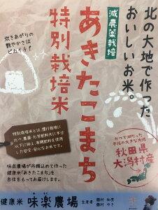 【ふるさと納税】大潟村 味楽農場 特別栽培米あきたこまち7kg(5kg+2kg)※沖縄・離島 発送不可