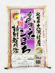 【ふるさと納税】大潟村 カントリーエレベーター公社 あきたこまち特別栽培玄米5kg+やわらか有機玄米1kg