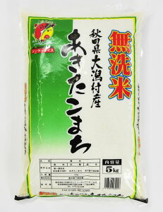 【ふるさと納税】大潟村 カントリーエレベーター公社 あきたこまち無洗米5kg+特別栽培・無洗米5kg