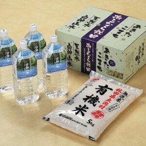 【ふるさと納税】あきたこまち有機無洗米10kg・白神山水セット