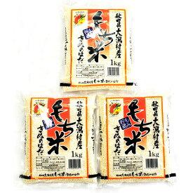 【ふるさと納税】もち米 きぬのはだ 1kg×3※沖縄・離島 発送不可