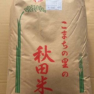 M1-43【ふるさと納税】秋田県認証秋田こまち(特別栽培米・玄米・30kg)