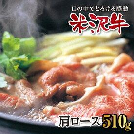 【ふるさと納税】米沢牛 すき焼用 肩ロース510g