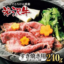 【ふるさと納税】米沢牛 すき焼用 F2Y-0353