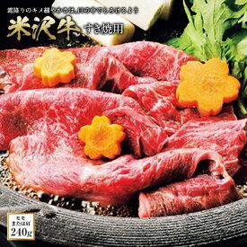 【ふるさと納税】米沢牛 すき焼用 F2Y-0445