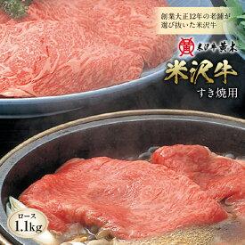 【ふるさと納税】〈米沢牛黄木〉 米沢牛 すき焼用 F2Y-0627