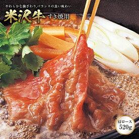 【ふるさと納税】〈米沢牛〉 すき焼用 F2Y-0631