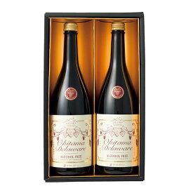 【ふるさと納税】山形の極み ノンアルコール赤ワイン F2Y-0679
