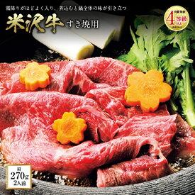 【ふるさと納税】米沢牛 すき焼用 肉質等級:4等級(B.M.S.No.5)以上 F2Y-0854