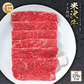 【ふるさと納税】米沢牛 すき焼用 肉質等級:4等級(B.M.S.No.5)以上 F2Y-0855