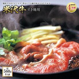 【ふるさと納税】米沢牛 すき焼用 肉質等級:4等級(B.M.S.No.5)以上 F2Y-0870
