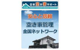 【ふるさと納税】FY20-079 空き家管理サービス