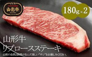 【ふるさと納税】FY18-008 山形牛A4-5 リブロースステーキ 180g×2